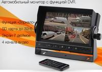 Автомобильный монитор Carsmile CM-PR-718HDVR (квадратер, с видеорегистратором на 4 камеры)
