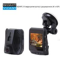 Видеорегистратор Vizant-215 2K c GPS 1440P